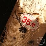 天狗櫻35度1800ml【白石酒造/鹿児島県】【焼酎】