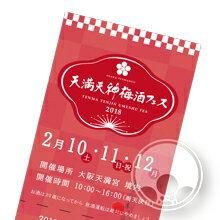 天満天神梅酒フェス2018前売券イメージ