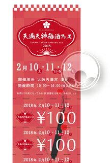 天満天神梅酒フェス2018前売券全体イメージ