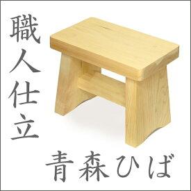【送料無料】青森ひば風呂いす 【大】