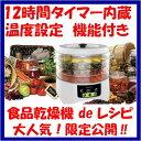 食品乾燥機専門店 ウミダスジャパン フードドライヤー FD880E ドライフルーツメーカー 12時間タイマー内蔵 4段階温度設定機能【安心1年保証】