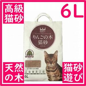 りんごの木猫砂6Lウミダスジャパン天然の木を使用