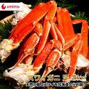 ズワイガニ 足 3L-4L サイズ ボイル済み 天然 本 ずわい蟹 約3kg (8肩〜10肩)