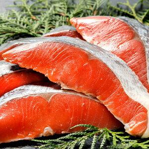紅鮭 切身 半身 最高級 厳選 紅シャケ 脂の乗った天然品 北海道から発送 8〜11切前後 約1kg