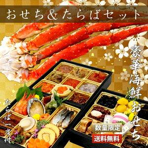 海夢 豪華海鮮御節セット タラバガニ付き 高級おせち 三段重 全30品以上 年末年始 数量限定品