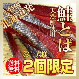 さけとば 鮭とば トバ 北海道 天然鮭使用 ロングサイズ 150g前後 鮭トバ おつまみ 乾物 詰め合わせ セット 送料無料 メール便 ポイント消化