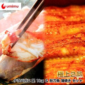 豪華海産物 特別パック 海夢限定 タラバガニ 足 1kg & 秋刀魚 蒲焼き セット