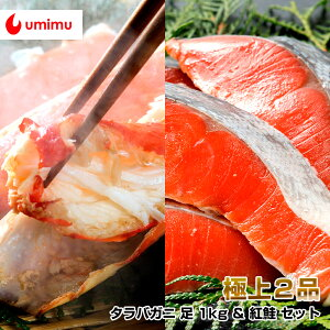 豪華海産物 特別パック 海夢限定 タラバガニ 足 1kg & 紅鮭 セット