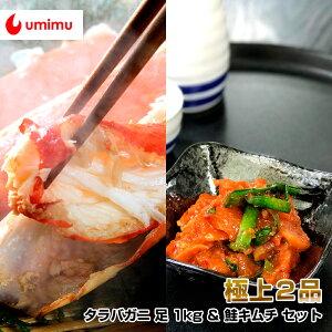 豪華海産物 特別パック 海夢限定 タラバガニ 足 1kg & 鮭キムチ セット