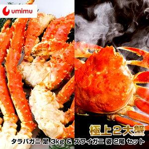 豪華海産物 特別パック 海夢限定 タラバガニ 足 3kg & ズワイガニ 姿 2尾 セット