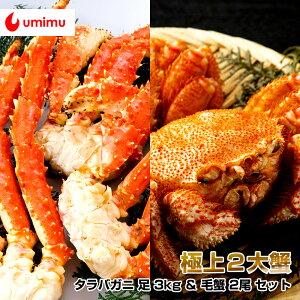 豪華海産物 特別パック 海夢限定 タラバガニ 足 3kg & 毛蟹 2尾 セット
