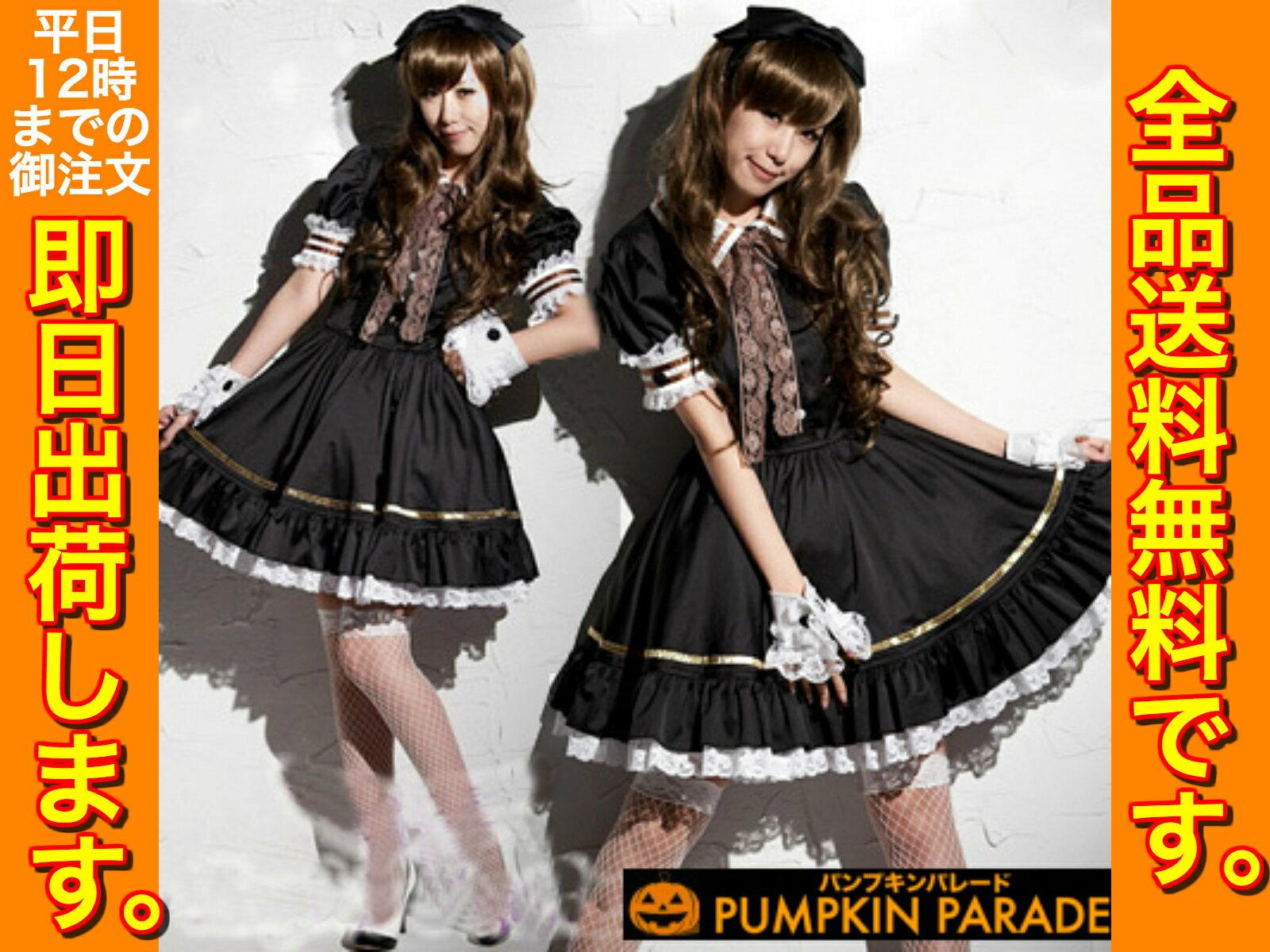 ハロウィン 衣装 メイド コスプレ 仮装 コスチューム かわいい お手軽3点セット メイド S M L XL 大きいサイズ