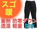 ダウンパンツ L 防水 メンズ レディース 男女兼用 登山 メール便 送料無料 防寒パンツ ブラック ウエスト73.5-77 スゴ…