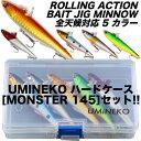 ウミネコUMINEKO ローリング ベイトアクション シンキング ミノー セット【88mm 14.5g】 シーバス 釣り スズキ メバル…