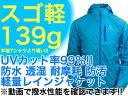 【ブルー M】UMiNEKO Tシャツより軽い139g UVカット率99% 防水透湿パーカー スゴ軽 UPF50+ メンズ アウトドア フィッ…
