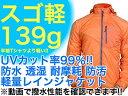 送料無料 オレンジ XL UMiNEKO フィッシングジャケット 防水 UVジャケット パーカー UV カット率99% UPF50+ ウインドブレーカー 軽量 ...