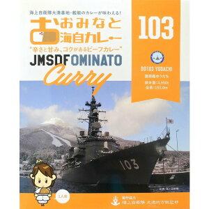おおみなと海自カレー護衛艦ゆうだちカレー■10P03Dec16■