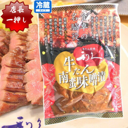 牛たん炭焼き利久「牛たん南蛮味噌漬(なんばんみそ)」■10P03Dec16■