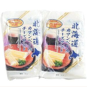 北海道カマンベールチーズサンド10個セット(5個×2袋)■10P03Dec16■【TH】【送料込】【smtb-TD】【tohoku】