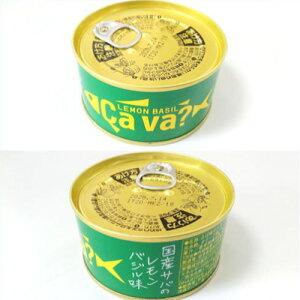 サヴァ缶-国産サバのレモンバジル味(東の食の会)■10P03Dec16■