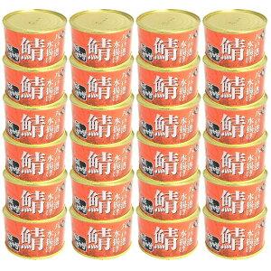 八戸港水揚げ八戸のさば缶(味噌煮)24缶セット■10P03Dec16■