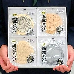 青森県八戸市のお土産「南部せんべい詰め合わせ」8種各1枚セット■10P03Dec16■ 小ロット お菓子 1セットから