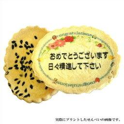 祝賀你 ! 內部/外部塊米果和芝麻黃油餅乾 2 ♦ ♦ 10P05Nov16