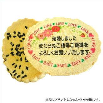 内部/外部件爱饼干和芝麻黄油饼干 2 ♦ ♦ 10P28Sep16