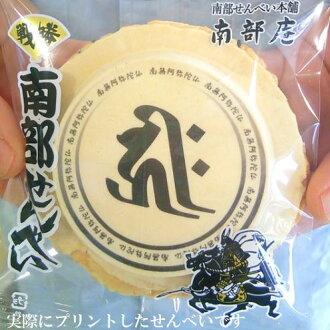 娜姆阿弥陀佛 butsu 十念饼干 (1 块白色和黑芝麻 1 套) 10P01Oct16 ♦ ♦