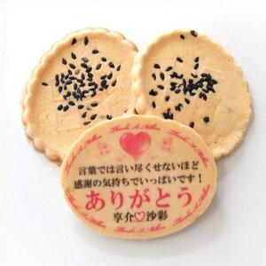 Thanks A Millionせんべい3/メッセージ名入れサンキューせんべい/ありがとうの感謝せんべい1枚&胡麻バターせんべい2枚の3枚1袋セット(チビせん)【ありがとう、感謝、お世話になりました】