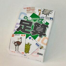 足算(あしざん)カードゲーム