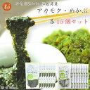からだにいい 松島湾産 アカモク たたきめかぶ 100g 各15個セット 冷凍 送料無料 お米 白米 ご飯のおともに 海藻 あか…