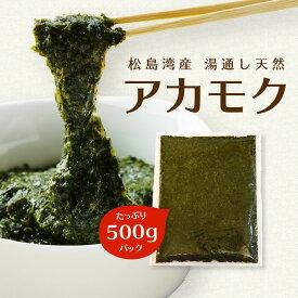 松島湾産 湯通し 天然 アカモク お徳用 500g あかもく ぎばさ ギバサ (単品)