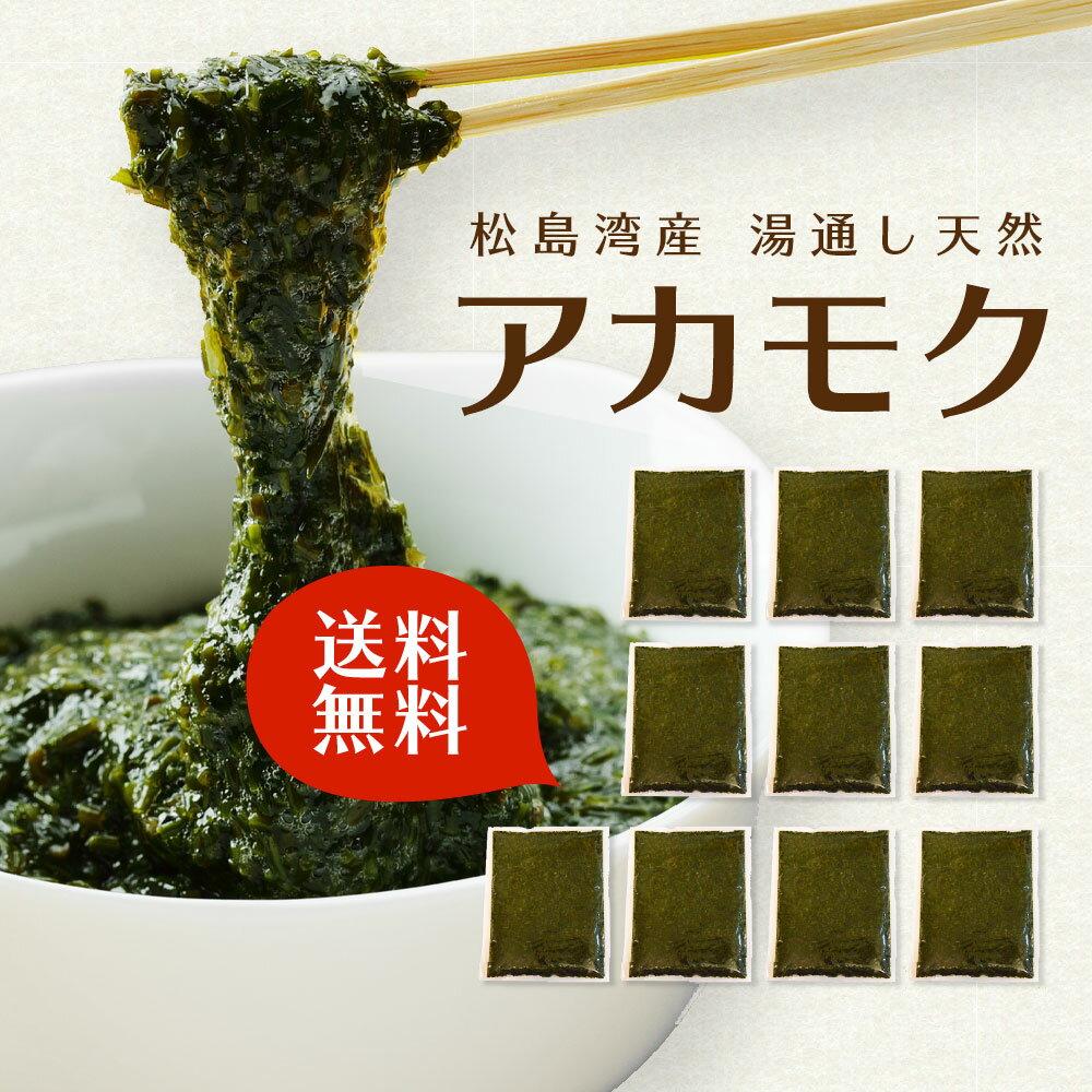 松島湾産 湯通し 天然 アカモク お徳用 500g入 10個セット 【送料込み】 あかもく ギバサ ぎばさ