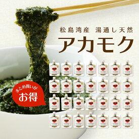 松島湾産 湯通し 天然 アカモク 90g ボトルパック 30パックセット ぎばさ ギバサ あかもく