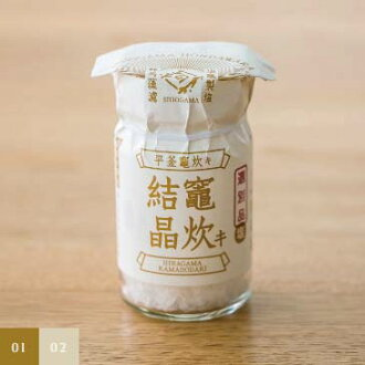 "It is mineral 高級塩宮城塩釜塩竈鹽竈 to one of 40 g of salt made by burning seaweed ""竈炊 キ crystal"" of Shiogama sake"
