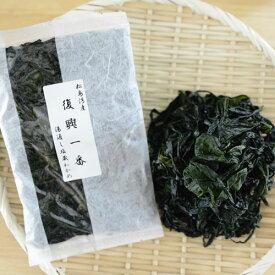 ★松島湾産 湯通し塩蔵わかめ (200g)★