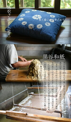 紙衣ざぶとん(絞り)【黒谷和紙】