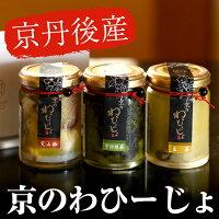 京のわひーじょ3種【天の酒喰食房】