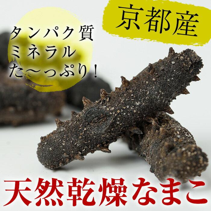 乾燥ナマコ【後藤商店】