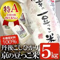 丹後こしひかり「京の豆っこ米」5kg【あっぷるふぁーむ】