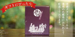 京都丹後クラフトビール3本ギフトセット【エール好き用】(ロンドンエール、アンバーエール、ヴァイツェン)【丹後王国】