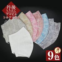 選べる5色!アマビエシルクマスク(丹後ちりめん)送料無料【吉村商店】
