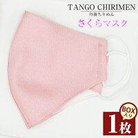 TANGOCHIRIMENさくらマスク(1枚)【吉村商店】