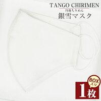 TANGOCHIRIMEN銀雪マスク(1枚)【吉村商店】