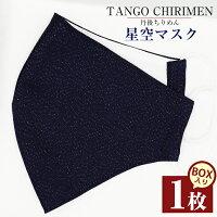 TANGOCHIRIMEN星空マスク(1枚)【吉村商店】