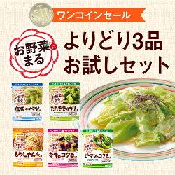 お野菜まるよりどり3品500円