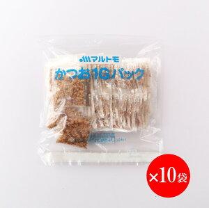 【まとめ買い】業務用 かつおパック 「マルトモ 無印かつおパック(枯節) 1g×50袋(×10袋)」 鰹節 かつおぶし カツオブシ 小分け トッピング 砕片 便利 大容量 お好み焼き 豆腐 おひたし