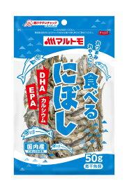 「食べる煮干し50g×10袋」【まとめ買い】煮干し 煮干 にぼし いりこ 国産 おつまみ おやつ カルシウム DHA EPA マルトモ