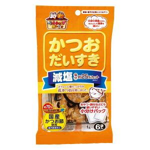 猫 犬 おやつ 「マルトモ 減塩かつおだいすき 1g×6」(小分けタイプ) ねこのおやつ いぬのおやつ 鰹節 かつおぶし キャットフード ドッグフード 高たんぱく 低脂肪 国産 保存料 着色料 不使